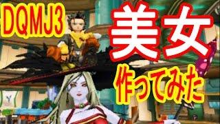【DQMJ3】美女モンスターを3種作るぜ! ドラゴンクエストモンスターズジョーカー3実況
