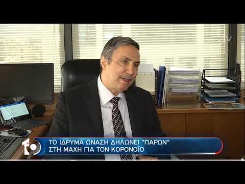 Το Ίδρυμα Ωνάση δηλώνει «παρών» στην μάχη για τον κοροναϊό | 01/04/2020 | ΕΡΤ