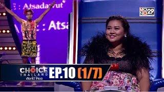 THE CHOICE THAILAND เลือกได้ให้เดต : EP.10 Part 1/7 : 28 พ.ย. 2558