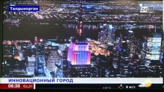 Талдыкорган станет одним из красивейших и инновационных городов Казахстана