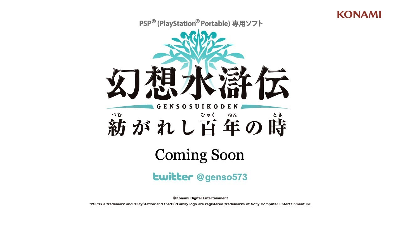 There's A New Suikoden Game Coming To The PlayStation Portable