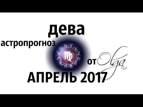 Гороскоп на 2016 год женщина дева+крыса
