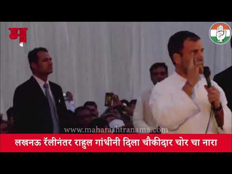 "Rahul Gandhi again roar with slogan ""Chaukidar Chor Hai"" after lucknow rally"