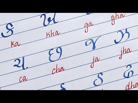 ગુજરાતી વ્યંજન અક્ષરો || How to write Gujarati consonants Letters || Gujarathi cursive writing begin