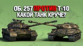 БИТВА ГОДА - Об.257 против Т-10 - КТО КРУЧЕ?