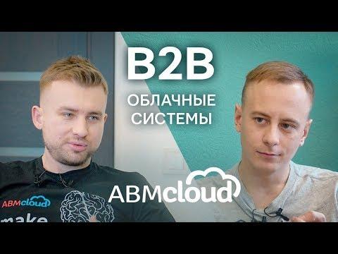 Онлайн-бизнес (B2B) в сфере торговли с оборотом 4 млн долларов в год. // ABM Cloud