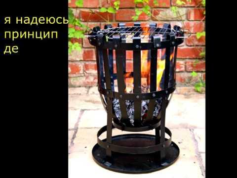 Садовая жаровня барбекю с решеткой для жарки мяса на даче в саду из металла кованая конструкция Днеп
