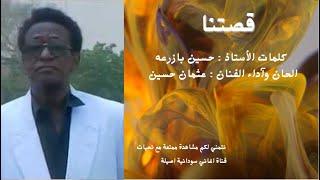 تحميل اغاني الفنان عثمان حسين - قصتنا - كامله MP3