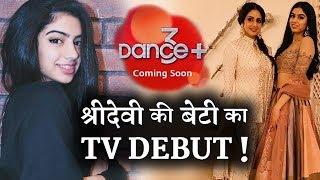 OMG! Sri Devi's Daughter khushi kapoor Auditioned For Dance Plus 3    Crazy 4 TV