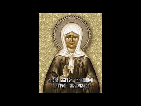 Молитва Матроне Московской о личном здоровье