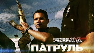 Патруль / End of Watch (2012) / Боевик