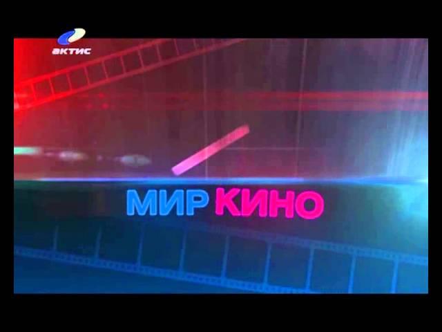 """""""Мир кино"""" 12 декабря 2013 г."""