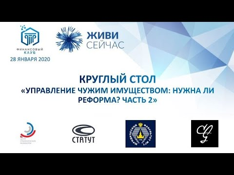 Круглый стол Финансового клуба 28 01 2020