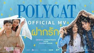 [Official MV] Polycat - ฝากรัก (Original by ชาตรี คงสุวรรณ) | Classic Again จดหมาย สายฝน ร่มวิเศษ