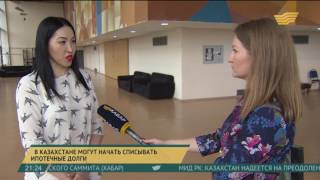 В Казахстане могут начать списывать ипотечные долги