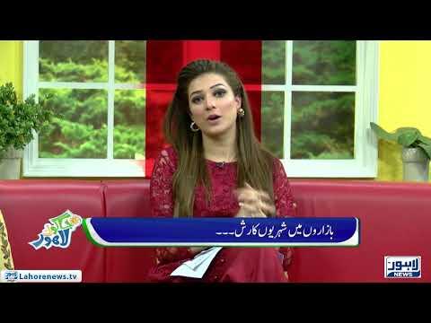 Jaago Lahore Episode 260 - Part 1/3 - 30 November 2017