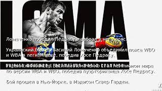 Ломаченко победил Педрасу и забрал у него пояс