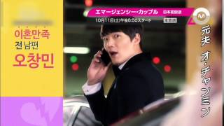 日本初放送!チェ・ジニョク初主演「エマージェンシー・カップル」10/11~