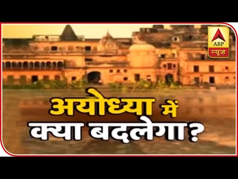 Tourism To Boost Up In Ayodhya After SC's Verdict, Exclusive Report   ABP News