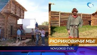В Великом Новгороде завершились съемки фильма «Рюриковичи. История династии»