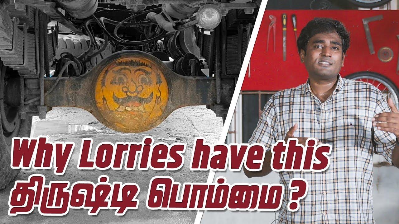 Why Lorries have this திருஷ்டி பொம்மை?  Tamil   LMES #90