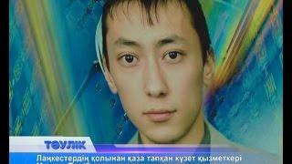 Лаңкестердің қолынан қаза тапқан күзет қызметкері Мирхан Тәжібаев анасының қасына жерленді