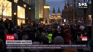 Новини світу: у Москві триває протест на підтримку Навального