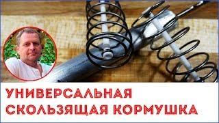 Изготовление рыболовных пружин кормушек для