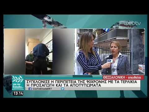 Προσαγωγή και αποτυπώματα για την 90χρονη κα Σουζάνα και τα τερλίκια της   26/03/19   ΕΡΤ