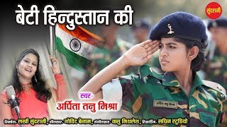 Beti Hindustan Ki - Arpita Tanu Mishra 9893668071 - Desh