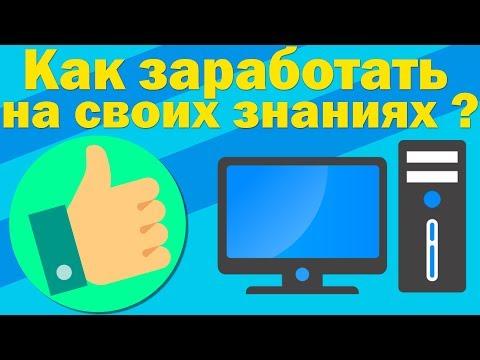 Зарабатываем на бинарных опционах видео