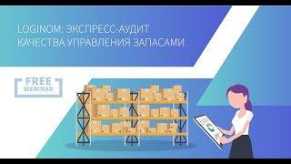 Loginom: экспресс-аудит качества управления запасами