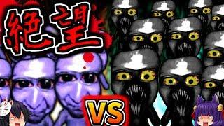 【ゆっくり実況】うp主、大絶叫!!世界最強の青鬼vs世界最恐の黒鬼!#1【たくっち】