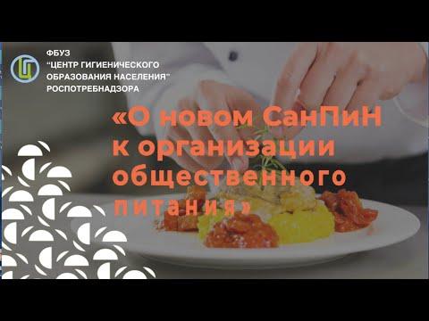 О новом СанПиН к организации общественного питания