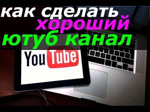 какой канал открыть на ютубе/как сделать хороший ютуб канал/выгода от ютуб канала/плюсы ютуб канала