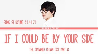 Sung Si Kyung - If I Could Be By Your Side (The Crowned Clown OST Part 6) Lyrics (Han/Rom/Eng/가사)