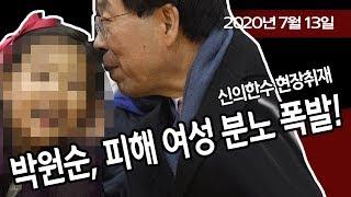 (현장취재) 박원순 피해 여성 분노의 기자회견! / 신의한수 20.07.13