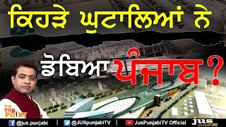 Which Scams Ruined Punjab ? || To The Point || KP Singh || Jus Punjabi