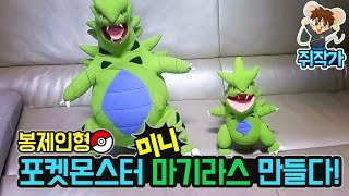 애버라스  - (포켓몬스터) - 포켓몬스터 인형 - 미니 마기라스를 만들다! Make a Pokemon Plush - Mini Tyranitar