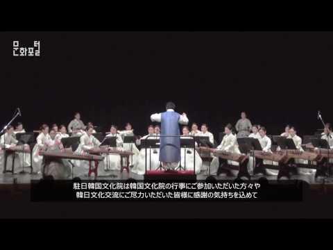 梨花国楽管弦楽団スペシャルコンサート 이화국악관현악단스페셜 콘서트