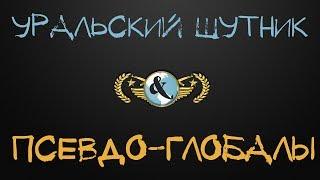 CS:GO   ГЛОБАЛ НЕ ПРЕДЕЛ   Уральский шутник негодует  