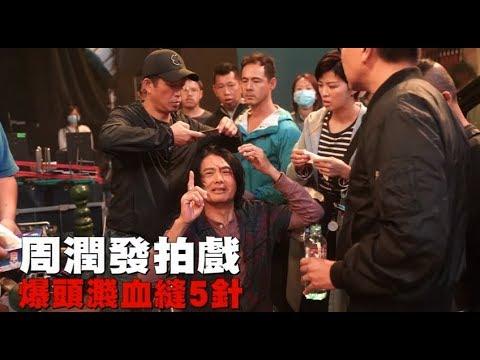 拍對手戲慘遭誤傷!周潤發爆頭濺血縫5針   蘋果娛樂   台灣蘋果日報