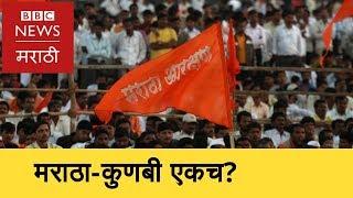 Maratha & Kunabi: Are they Same? । मराठा आरक्षण: मराठा व कुणबी एकच आहेत का?