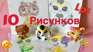 LPS МОИ РИСУНКИ / СРАВНЕНИЕ с петами / My drawings Lps