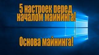 5 настроек для майнинга криптовалюты на Windows 10 | Что нужно настроить перед майнингом