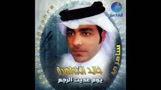 اغاني حصرية خالد الزواهره يالله اني تحميل MP3