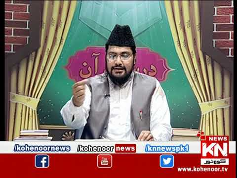 Darse Quran 11 May 2020 | Kohenoor News Pakistan