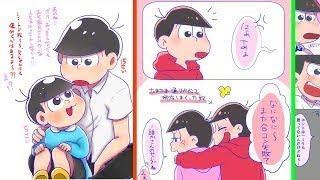 おそ松さん漫画「おそトド詰め」【マンガ動画】