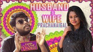 HUSBAND & WIFE PRACHANAIGAL   DIWALI Special   Veyilon Entertainment