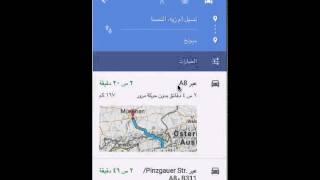 preview picture of video 'شرح قوقل ماب Google map'